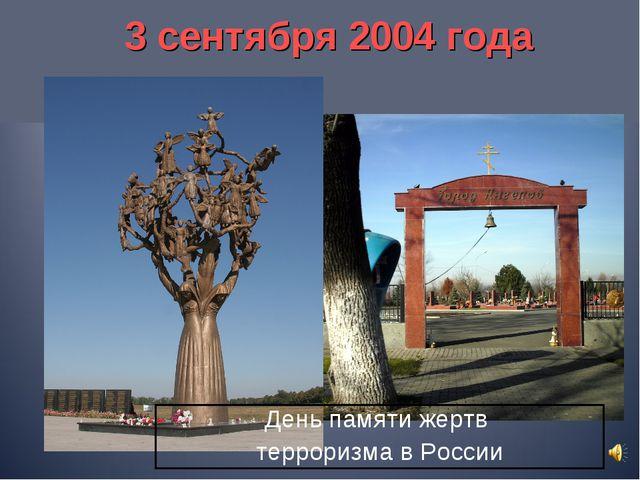 3 сентября 2004 года День памяти жертв терроризма в России