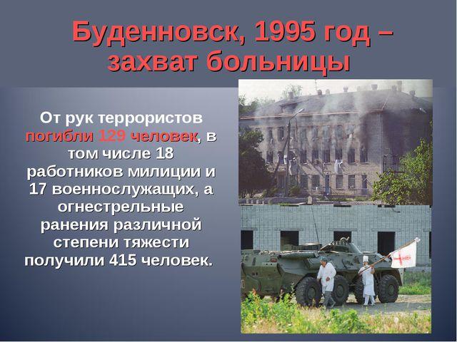 Буденновск, 1995 год – захват больницы От рук террористов погибли 129 человек...