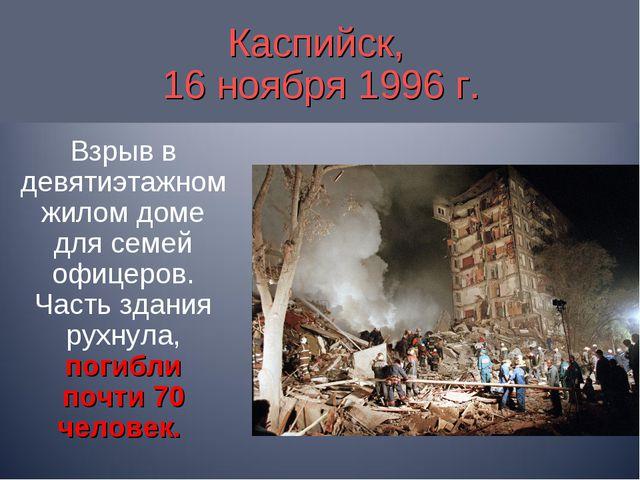 Каспийск, 16 ноября 1996 г. Взрыв в девятиэтажном жилом доме для семей офицер...