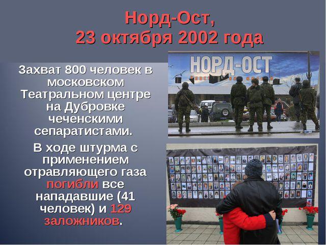 Норд-Ост, 23 октября 2002 года Захват 800 человек в московском Театральном це...