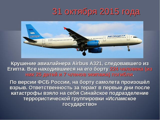 31 октября 2015 года Крушение авиалайнера Airbus A321, следовавшего из Египта...