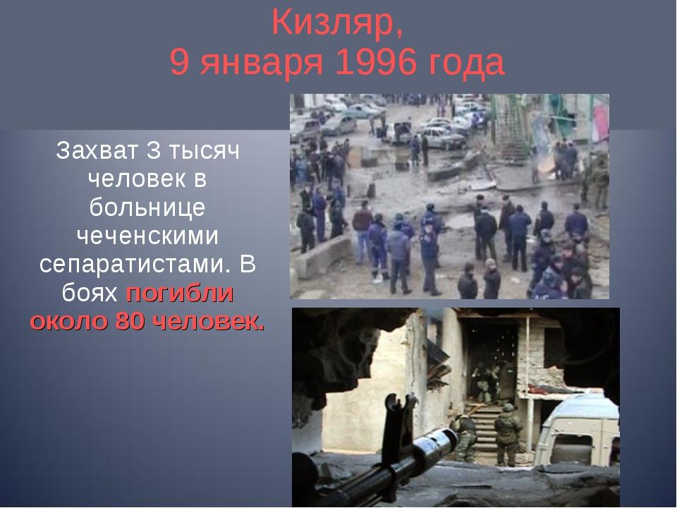 Кизляр, 9 января 1996 года Захват 3 тысяч человек в больнице чеченскими сепар...