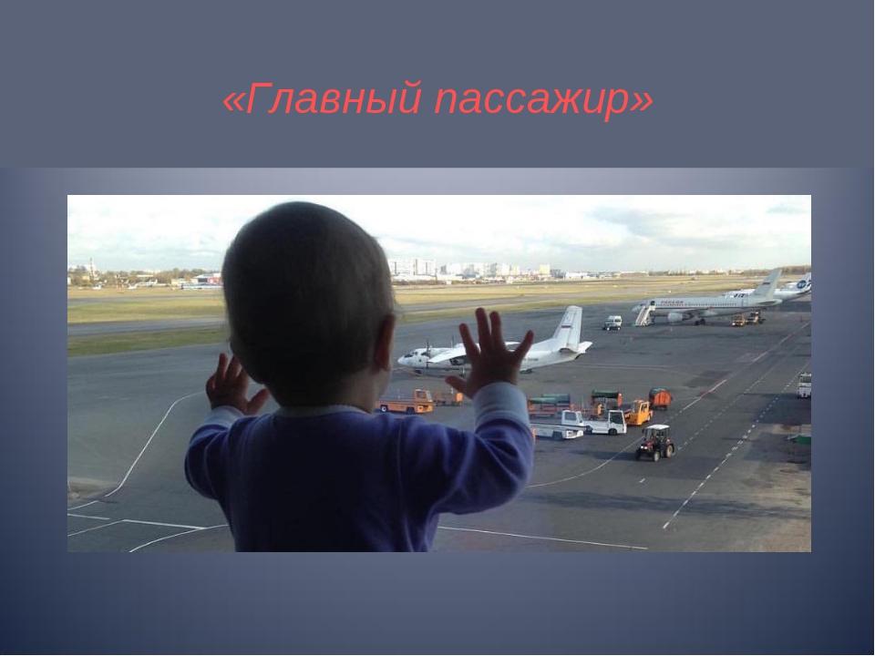 «Главный пассажир»