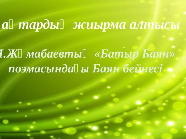 Қаңтардың жиырма алтысы М.Жұмабаевтың «Батыр Баян» поэмасындағы Баян бейнесі...