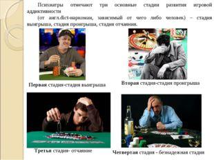 Психиатры отмечают три основные стадии развития игровой аддиктивности (от анг