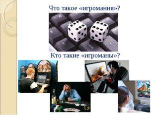 Что такое «игромания»? Кто такие «игроманы»?