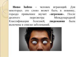 Ноmо ludens – человек играющий. Для некоторых это слово может быть в новинку,