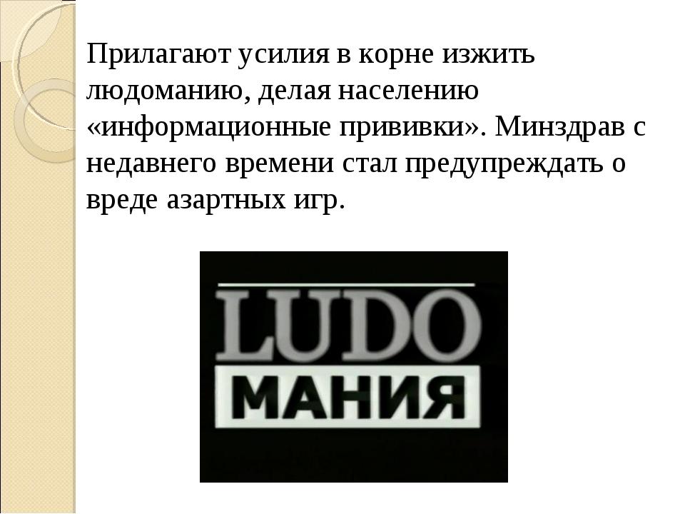 Прилагают усилия в корне изжить людоманию, делая населению «информационные пр...