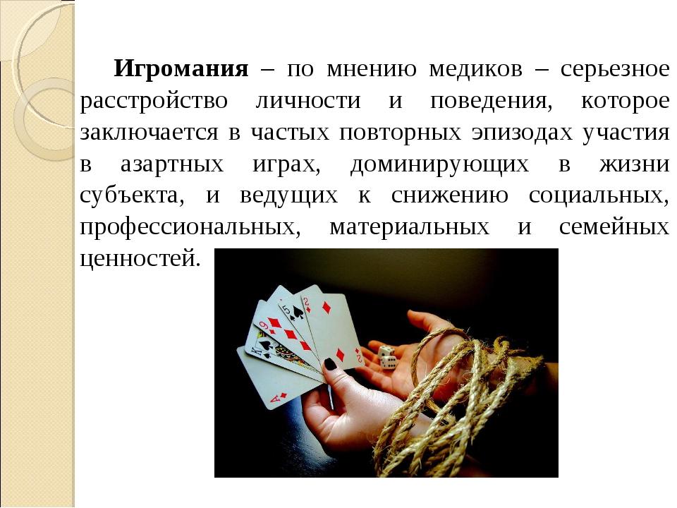 Игромания – по мнению медиков – серьезное расстройство личности и поведения,...