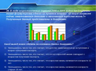 34. В ходе социологических опросов 2000 и 2004 годов предлагалась такая форму