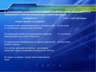 6. Установите соответствие между особенностями общественных отношений и типом