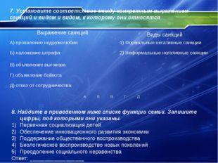 7. Установите соответствие между конкретным выражением санкций и видом и видо