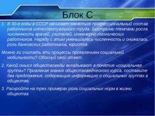 Блок С В 30-е годы в СССР начинает меняться профессиональный состав работнико