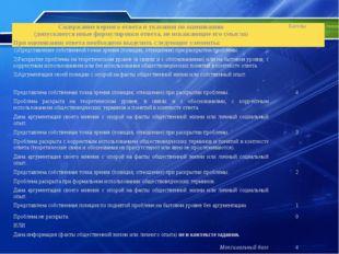 Содержание верного ответа и указания по оцениванию (допускаются иные формулир