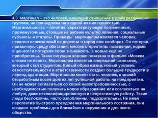 4.3. Маргинал – это человек, имеющий отношение к двум различным группам, не п