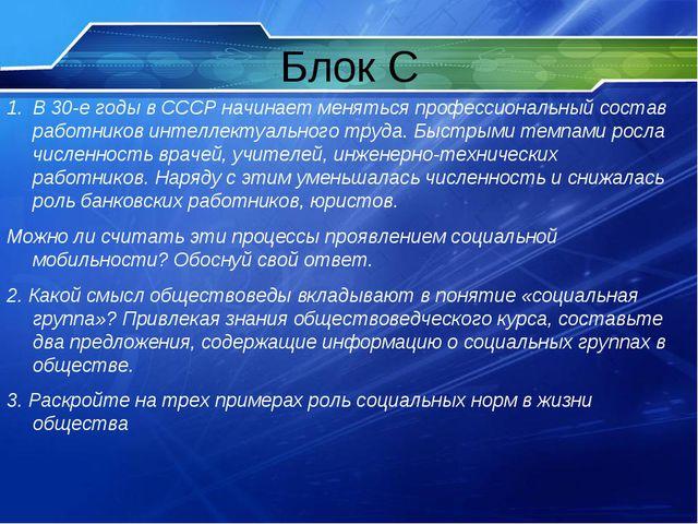 Блок С В 30-е годы в СССР начинает меняться профессиональный состав работнико...