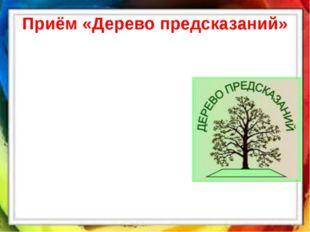 Приём «Дерево предсказаний»