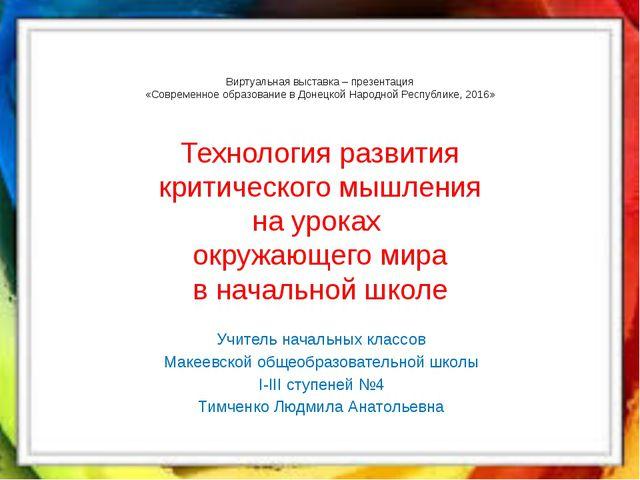 Виртуальная выставка – презентация «Современное образование в Донецкой Народн...