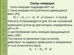Силы инерции Силы инерции подразделяют на: 1.Сила инерции поступательно движ