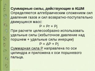 Суммарные силы, действующие в КШМ Определяются алгебраическим сложением сил д