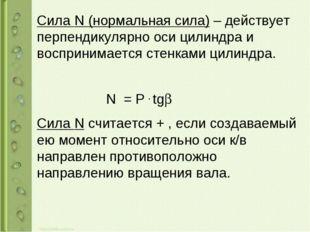 Сила N (нормальная сила) – действует перпендикулярно оси цилиндра и восприним