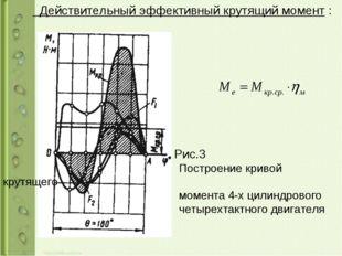 Действительный эффективный крутящий момент : Рис.3 Построение кривой крутяще
