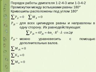 Порядок работы двигателя 1-2-4-3 или 1-3-4-2 Промежутки между вспышками равны