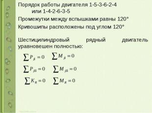 Порядок работы двигателя 1-5-3-6-2-4 или 1-4-2-6-3-5 Промежутки между вспышка