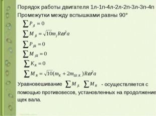 Порядок работы двигателя 1л-1п-4л-2л-2п-3л-3п-4п Промежутки между вспышками р