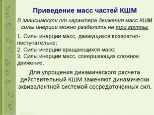 Приведение масс частей КШМ В зависимости от характера движения масс КШМ силы