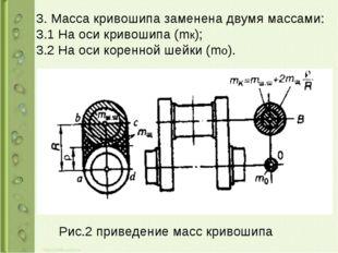 3. Масса кривошипа заменена двумя массами: 3.1 На оси кривошипа (mк); 3.2 На