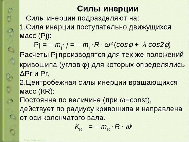 Силы инерции Силы инерции подразделяют на: 1.Сила инерции поступательно движ...