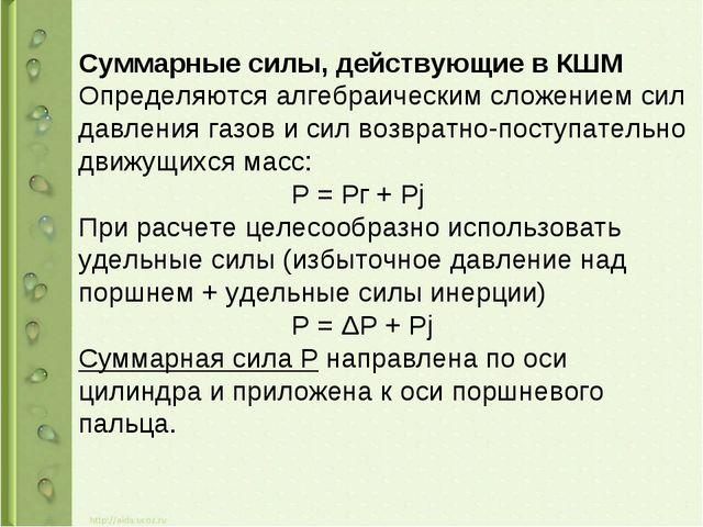 Суммарные силы, действующие в КШМ Определяются алгебраическим сложением сил д...