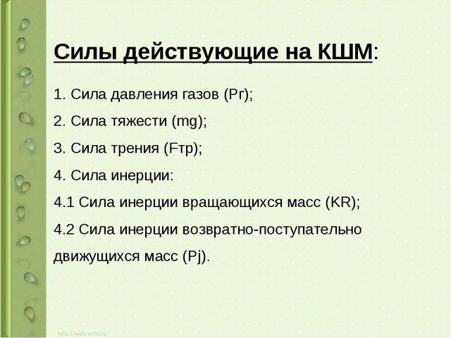 Силы действующие на КШМ: 1. Сила давления газов (Рг); 2. Сила тяжести (mg); 3...