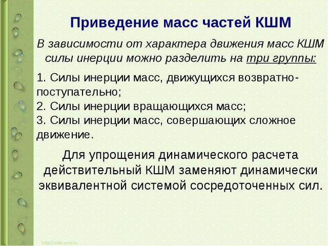 Приведение масс частей КШМ В зависимости от характера движения масс КШМ силы...