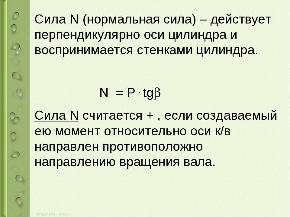 Сила N (нормальная сила) – действует перпендикулярно оси цилиндра и восприним...