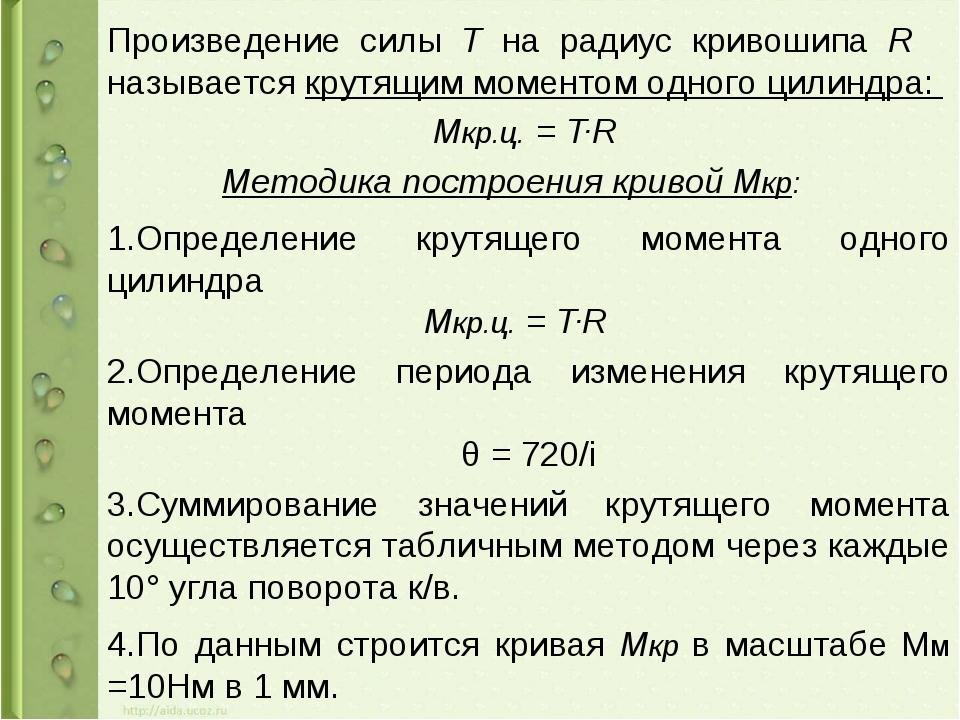 Произведение силы Т на радиус кривошипа R называется крутящим моментом одного...