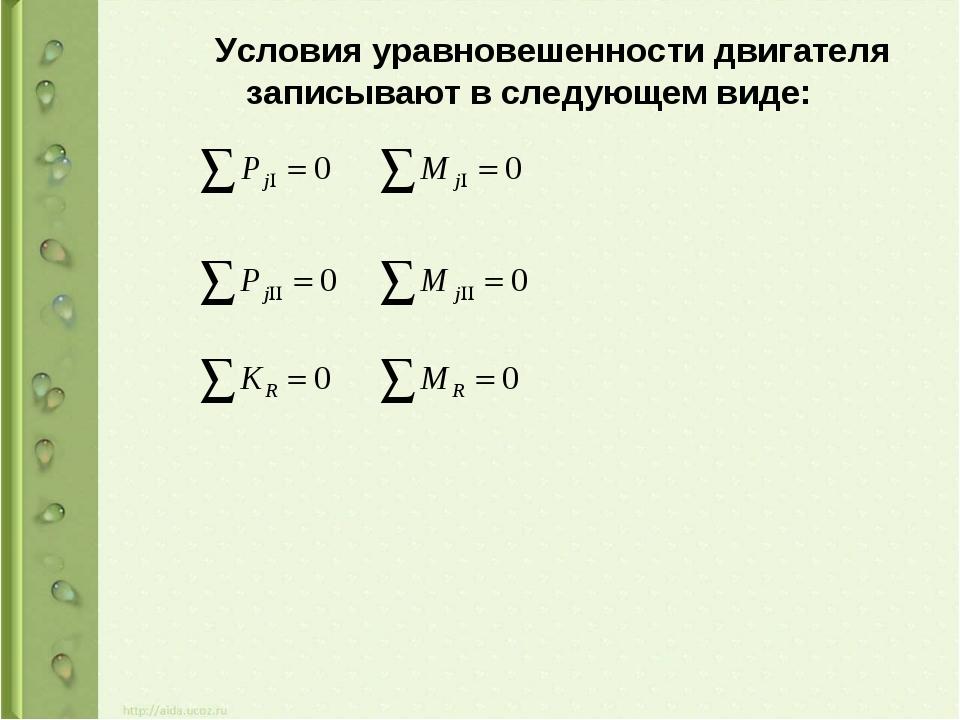 Условия уравновешенности двигателя записывают в следующем виде: