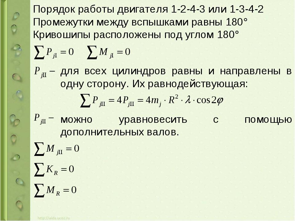 Порядок работы двигателя 1-2-4-3 или 1-3-4-2 Промежутки между вспышками равны...