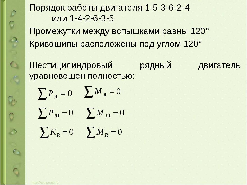 Порядок работы двигателя 1-5-3-6-2-4 или 1-4-2-6-3-5 Промежутки между вспышка...