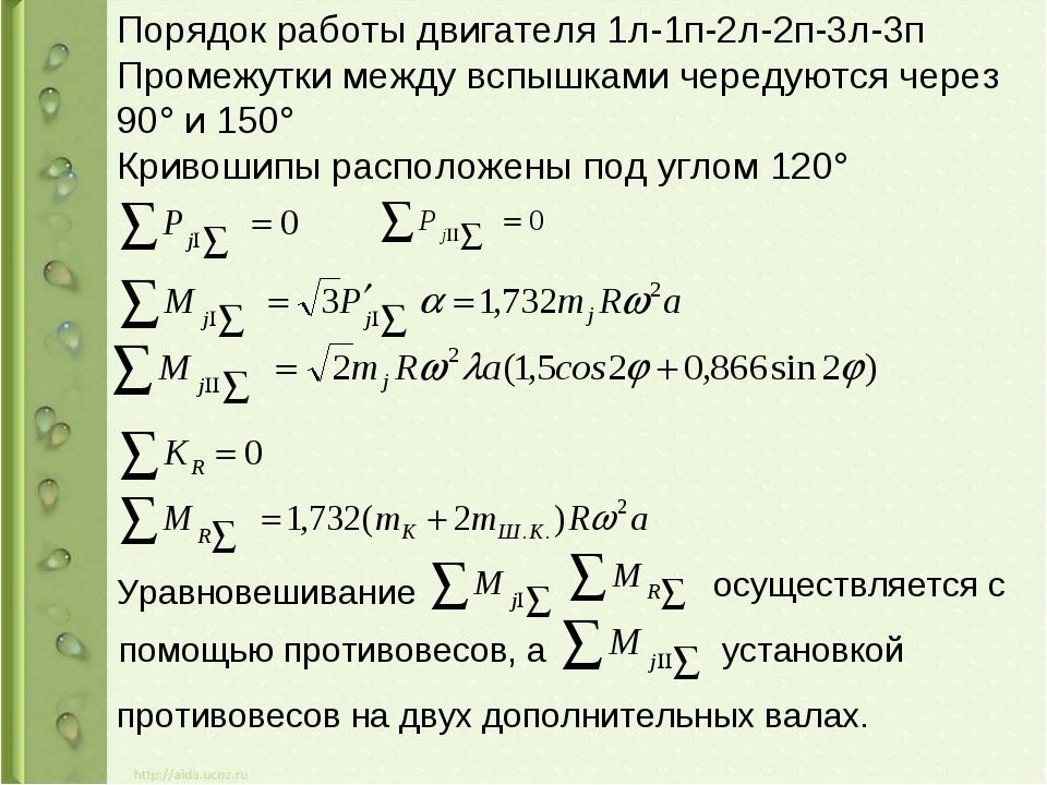 Порядок работы двигателя 1л-1п-2л-2п-3л-3п Промежутки между вспышками чередую...