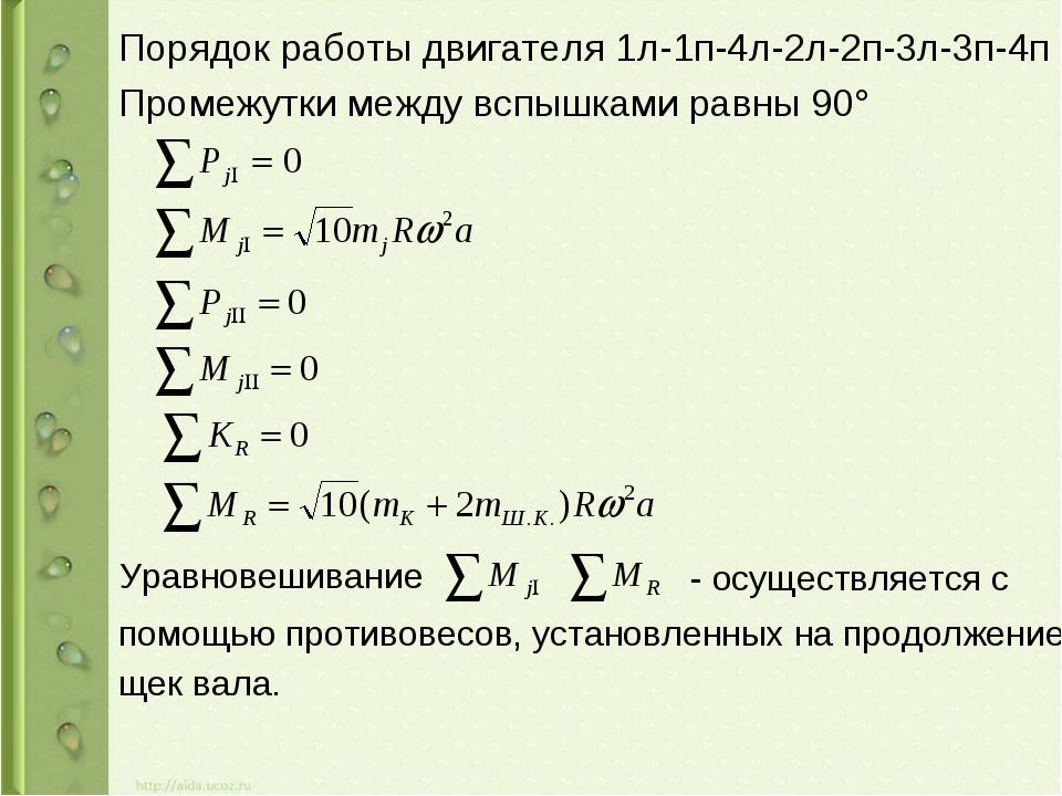 Порядок работы двигателя 1л-1п-4л-2л-2п-3л-3п-4п Промежутки между вспышками р...