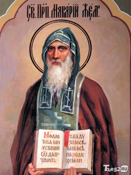 фото нижегородсцы макарий
