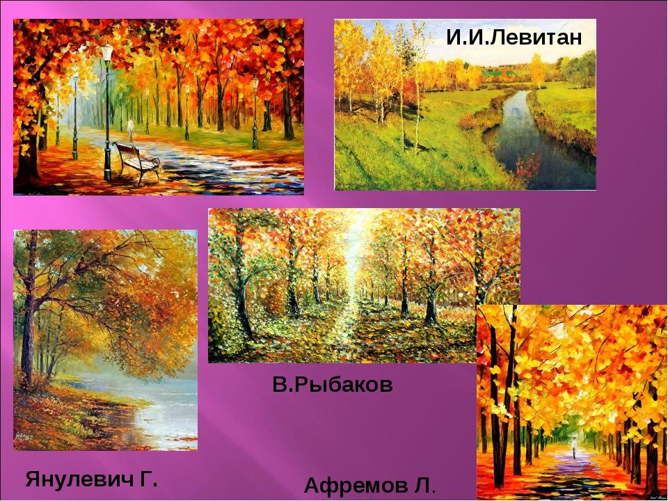 В.Рыбаков И.И.Левитан Янулевич Г. Афремов Л.