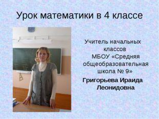 Урок математики в 4 классе Учитель начальных классов МБОУ «Средняя общеобразо