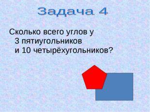 Сколько всего углов у 3 пятиугольников и 10 четырёхугольников?