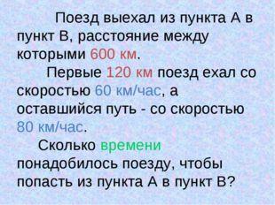 Поезд выехал из пункта А в пункт В, расстояние между которыми 600 км. Первые