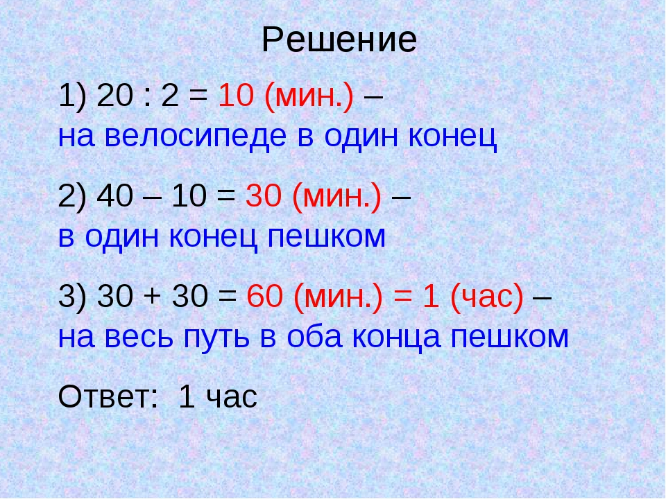 1) 20 : 2 = 10 (мин.) – на велосипеде в один конец 2) 40 – 10 = 30 (мин.) – в...
