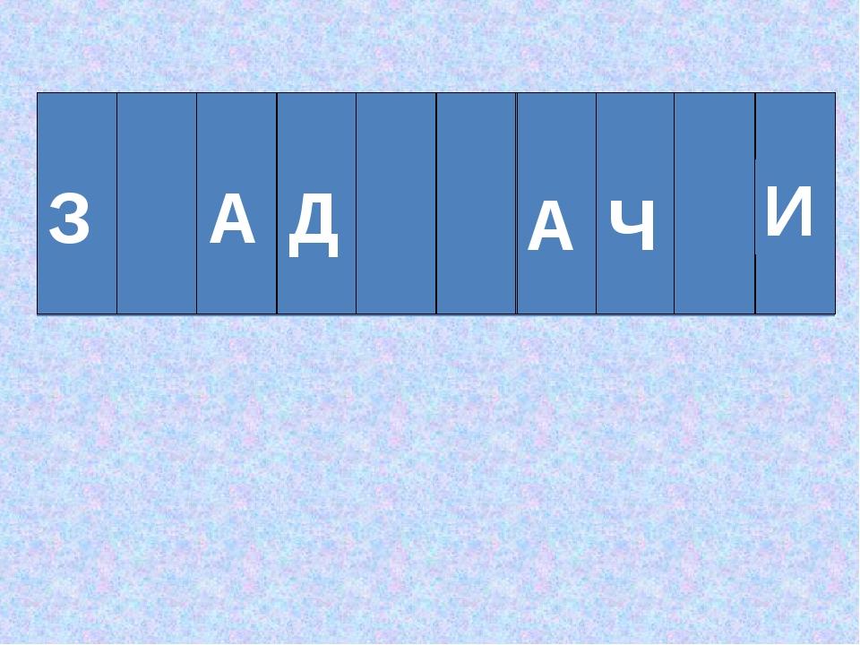 З А Д А Ч И 1 2 3 4 5 6 7 8 9 10