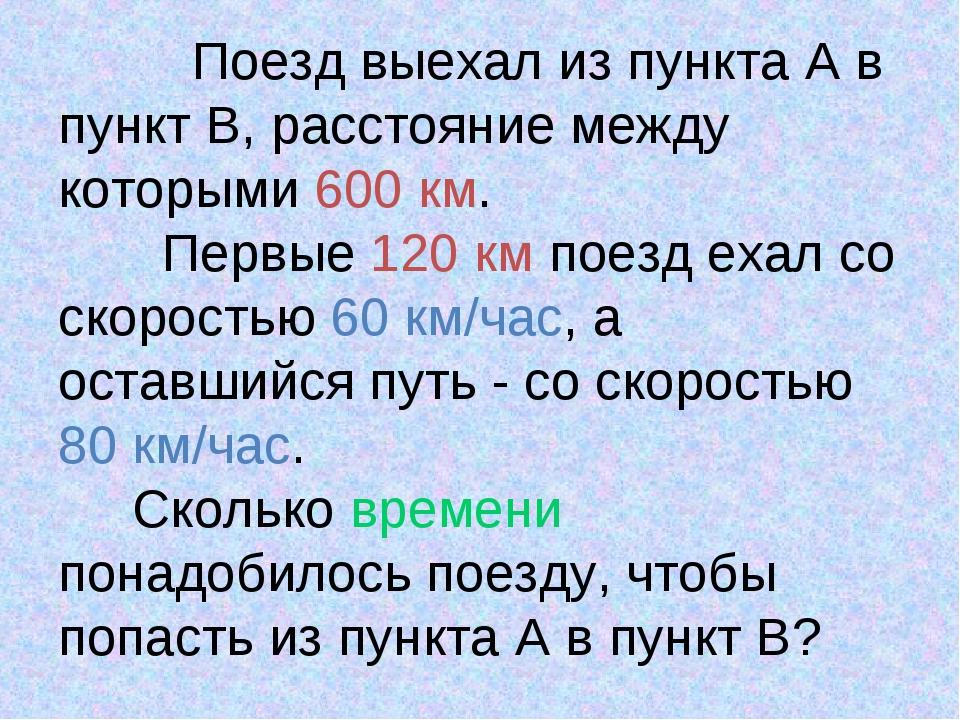 Поезд выехал из пункта А в пункт В, расстояние между которыми 600 км. Первые...